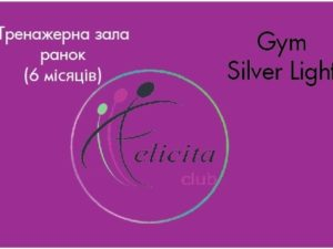 карта Gym_silver_light
