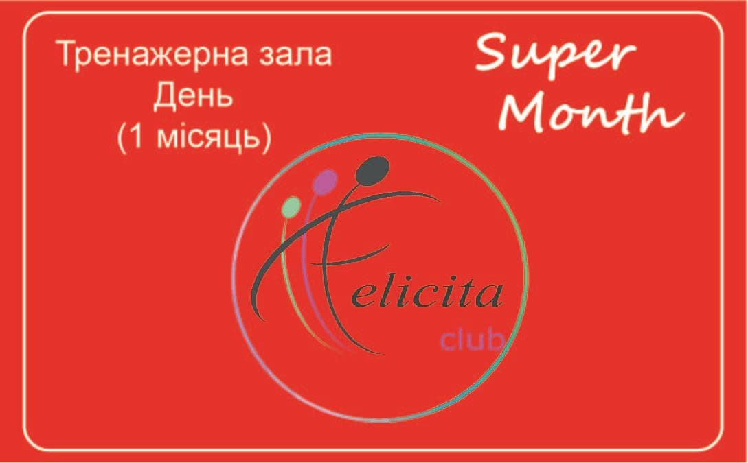 абонимент super_month